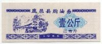 Рисовые деньги б.н. 1986 синяя Китай (б)