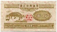 Рисовые деньги б.н. 1980 Китай (б)