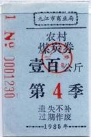 Талон продовольственный 1985 Китай (б)
