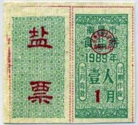 Талон продовольственный 1989 Китай (б)