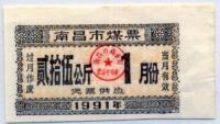 Талон продовольственный 1991-1 Китай (б)