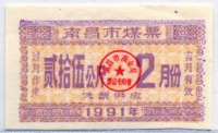 Талон продовольственный 1991-2 Китай (б)