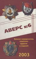 Аверс №:6 Каталог-определитель советских орденов и медалей