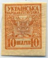 Марка-деньги без зубцов 10 шагив Украина (б)