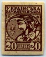 Марка-деньги без зубцов 20 шагив Украина (б)