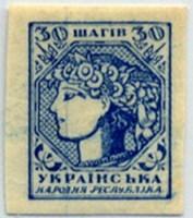 Марка-деньги без зубцов 30 шагив Украина (б)