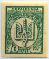 Марка-деньги без зубцов 40 шагив Украина (б)