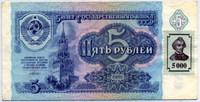 5 рублей 1991 на 5000 марка (722) Приднестровье (б)