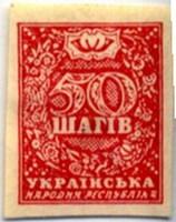 Марка-деньги без зубцов 50 шагив Украина (б)