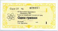 Ровно 1 гривна талон АЭС Украина (б)