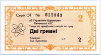 Ровно 2 гривны талон АЭС Украина (б)