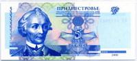 5 рублей 2000 Приднестровье (б)