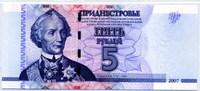 5 рублей 2007 модиф. Приднестровье (б)