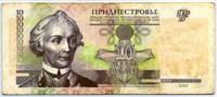 10 рублей 2000 (471) Приднестровье (б)