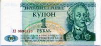 1 рубль 1994 АВ Приднестровье (б)