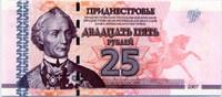 25 рублей 2007 модиф. Приднестровье (б)