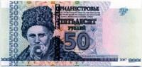 50 рублей 2007 модиф. Приднестровье (б)