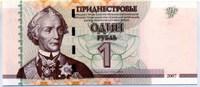 1 рубль 2007 Приднестровье (б)