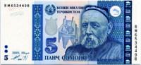5 сомони 1999 Таджикистан (б)