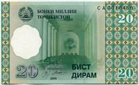 20 дирам 1999 Таджикистан (б)