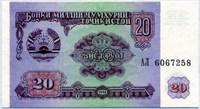 20 рублей 1994 Таджикистан (б)