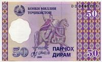 50 дирам 1999 Таджикистан (б)