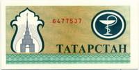 200 рублей Медэмблема Фон зеленый Татарстан (б)