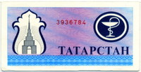 200 рублей Медэмблема Фон синий (784) Татарстан (б)