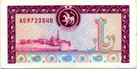 500 рублей Гуси (540) Татарстан (б)