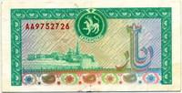 500 рублей Кони (726) Татарстан (б)