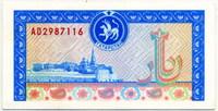 500 рублей Олени Татарстан (б)