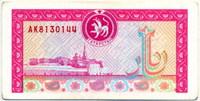 500 рублей Птицы (144) Татарстан (б)