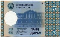 5 дирам 1999 Таджикистан (б)