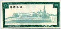 5000 рублей Кремль зеленая (450) Татарстан (б)