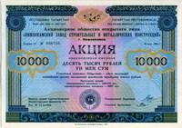 Акция 10000 рублей 1994 Нижнекамск Татарстан (б)