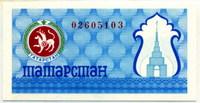 100 рублей Герб синяя Татарстан (б)