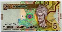 5 манат 2012 АА! Туркменитан (б)