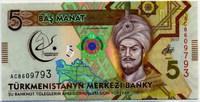 5 манат 2017 Туркменитан (б)