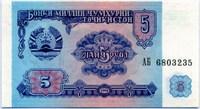 5 рублей 1994 Таджикистан (б)