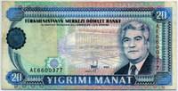 20 манат 1995 (377) Туркменистан (б)