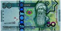 50 манат 2014 АА! Туркменистан (б)