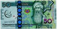 50 манат 2017 Туркменистан (б)