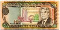 50 манат б.г. (176) Туркменистан (б)