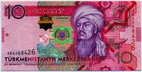 10 манат 2012 Туркменистан (б)