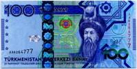 100 манат 2014 АА! Туркменистан (б)