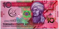 10 манат 2017 Туркменистан (б)