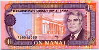 10 манат б.г. Туркменистан (б)