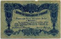 Житомир 250 рублей 1920 (395138) Украина (б)