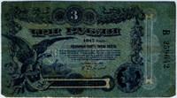 Одесса 3 рубля 1917 (642) Украина (б)