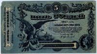 Одесса 5 рублей 1917 (889) Украина (б)